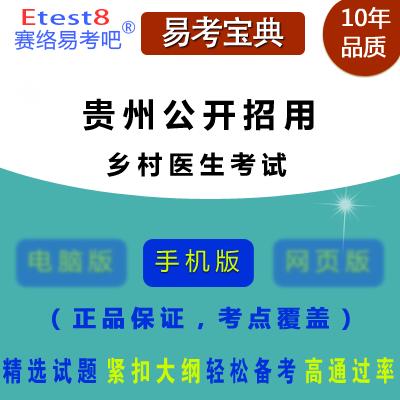 2017年贵州公开招用乡村医生考试易考宝典手机版
