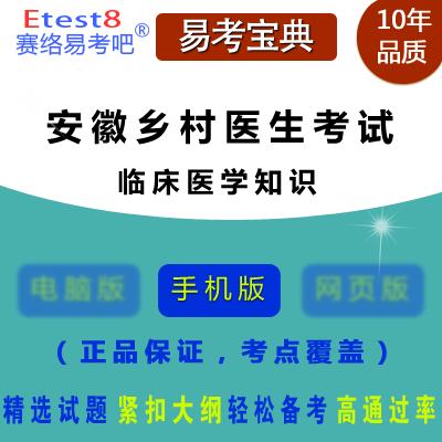 2018年安徽招聘乡村医生考试(临床医学知识)易考宝典手机版