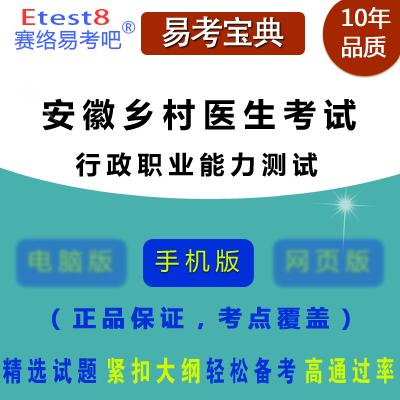 2018年安徽招聘乡村医生考试(行政职业能力测试)易考宝典手机版