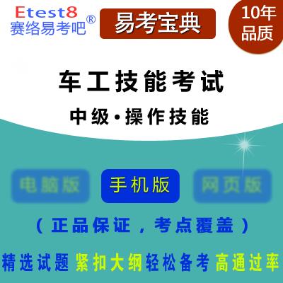 2017年车工职业技能鉴定考试(中级・操作技能)易考宝典软件(手机版)