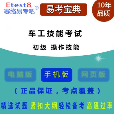 2017年车工职业技能鉴定考试(初级・操作技能)易考宝典手机版