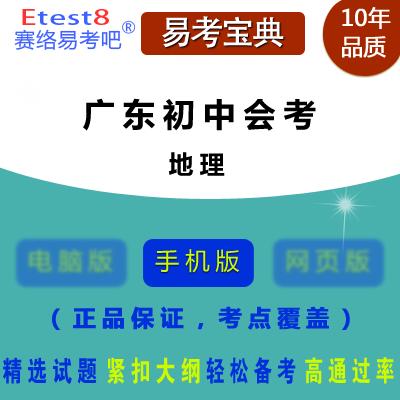 2019年广东初中会考《地理》易考宝典手机版
