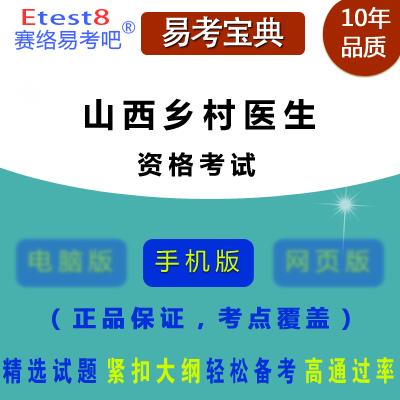 2019年山西乡村医生资格考试易考宝典手机版