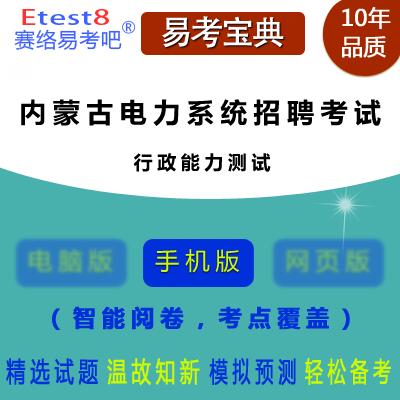 2018年内蒙古电力系统招聘考试(行政职业能力测试)易考宝典手机版