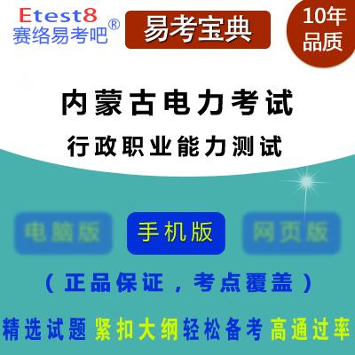 2017年内蒙古电力公司招聘考试(行政职业能力测试)题库