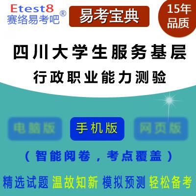 2019年四川大学生服务基层项目招募考试(行政能力倾向测验)易考宝典手机版