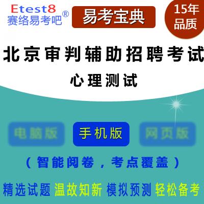 2017年北京审判辅助人员招聘考试(心理测试)手机版