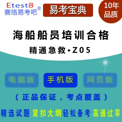 2017年海船船员培训考试《精通急救・Z05》易考宝典软件(手机版)