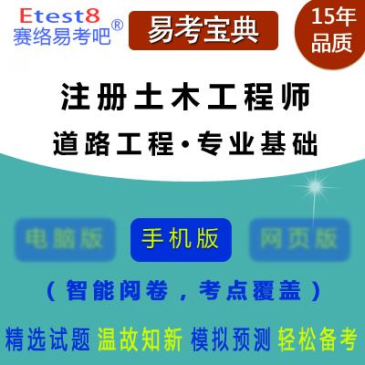 2018年勘察设计注册土木工程师考试(道路工程・专业基础)易考宝典手机版
