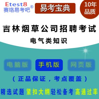 2017年吉林烟草工业公司招聘考试(电气类知识)易考宝典软件(手机版)