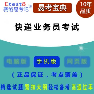 2019年快递业务员考试易考宝典手机版