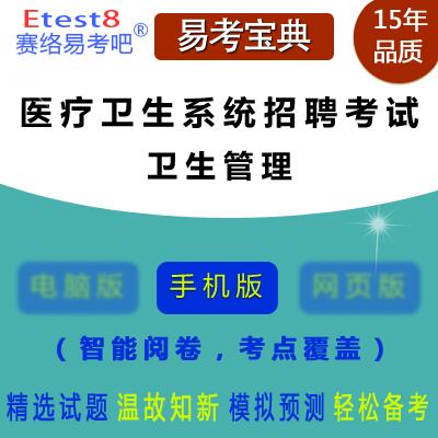 2019年卫生系统招聘考试(卫生管理)易考宝典手机版