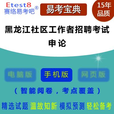 2019年黑龙江社区工作者招聘考试(申论)易考宝典手机版
