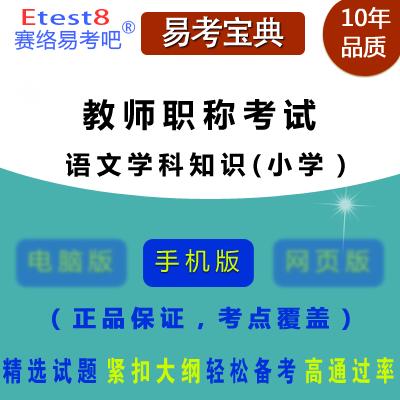 2017年教师职称考试(语文学科知识)易考宝典软件(小学)(手机版)