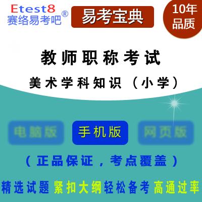 2017年教师职称考试(小学美术学科知识)软件(手机版)