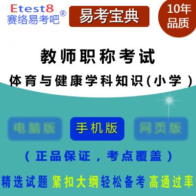 2017教师职称考试(体育与健康学科知识)易考宝典软件(小学)手机版