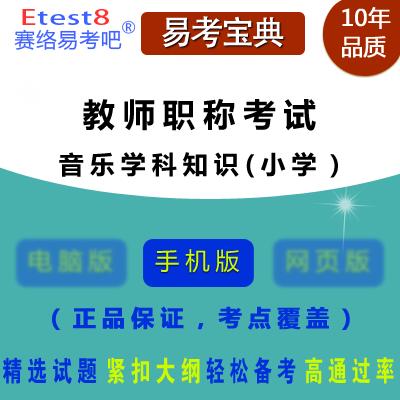 2017年教师职称考试(音乐学科知识)题库(小学)