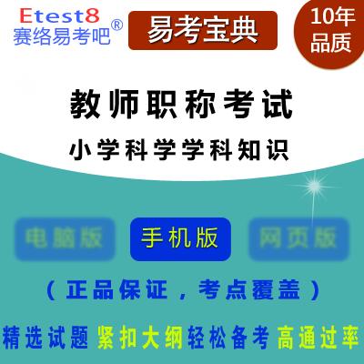 2017年教师职称考试(小学科学学科知识)易考宝典软件(手机版)