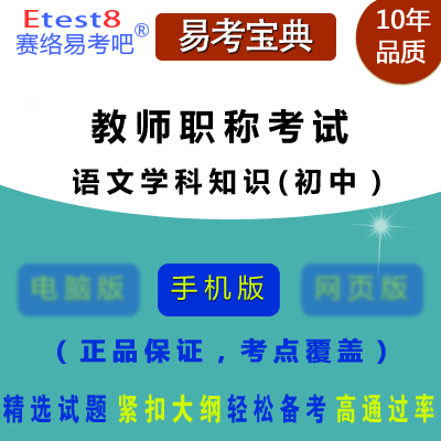 2017年教师职称考试(语文学科知识)易考宝典软件(初中)手机版