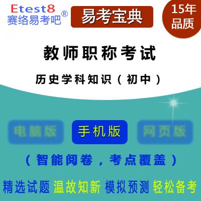 2019年教师职称考试(历史学科知识)易考宝典手机版(初中)