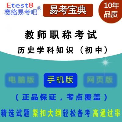 2017年教师职称考试(历史学科知识)易考宝典软件(初中)(手机版)