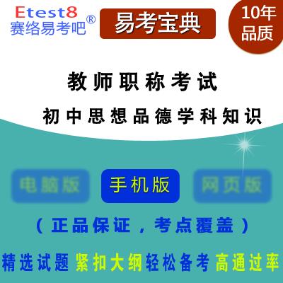 2018年教师职称考试(思想品德学科知识)易考宝典手机版(初中)