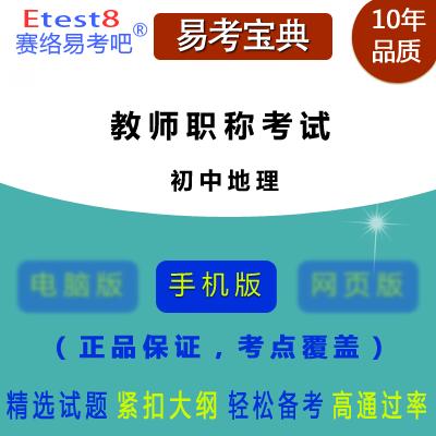 2019年教师职称考试(地理学科知识)易考宝典手机版(初中)