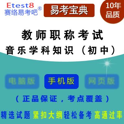 2017年教师职称考试(音乐学科知识)易考宝典软件(初中)(手机版)