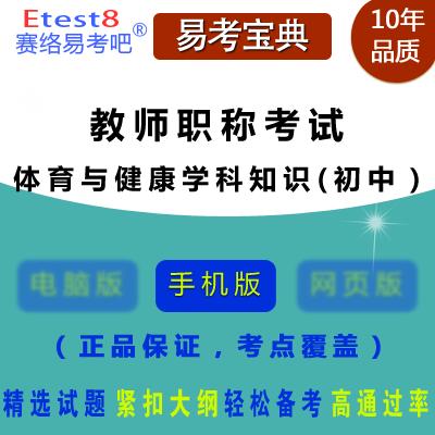2017年教师职称考试(体育与健康学科知识)手机版(初中)