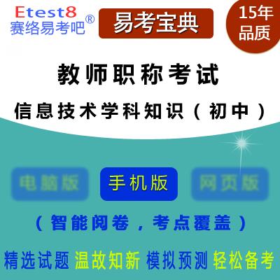 2018年教师职称考试(信息技术学科知识)易考宝典手机版(初中)