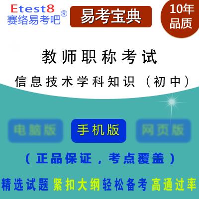 2017年教师职称考试(信息技术学科知识)易考宝典软件(初中)(手机版)