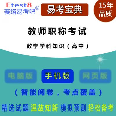 2019年教师职称考试(数学学科知识)易考宝典手机版(高中)