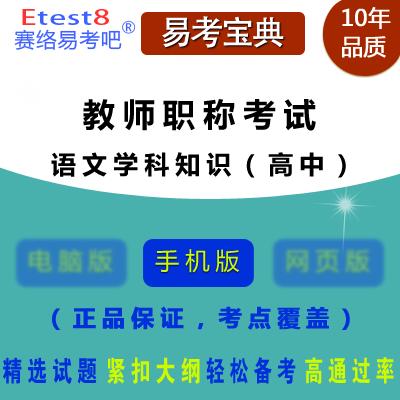 2017年教师职称考试(语文学科知识)易考宝典软件(高中)(手机版)
