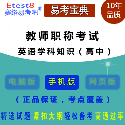2018年高中教师职称考试(英语学科知识)易考宝典手机版