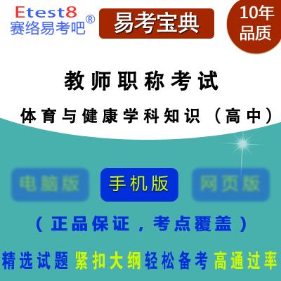 2018年高中教师职称考试(体育与健康学科知识)易考宝典手机版