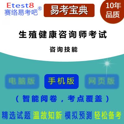 2019年生殖健康咨询师考试(咨询技能)易考宝典手机版