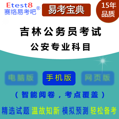 2019年吉林公务员考试(公安专业科目)易考宝典手机版