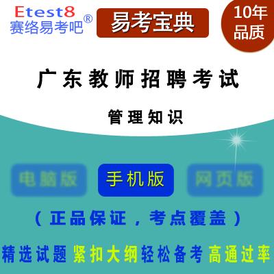 2018年广东教师招聘考试(管理知识)易考宝典手机版