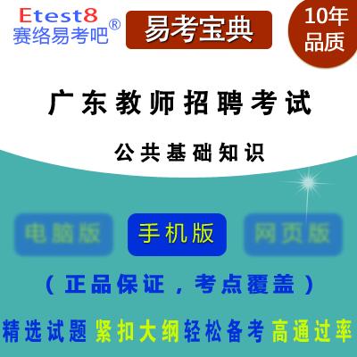 2019年广东教师招聘考试(公共基础知识)易考宝典手机版