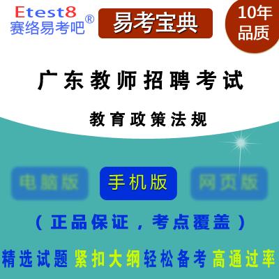 2019年广东教师招聘考试(教育政策法规)易考宝典手机版