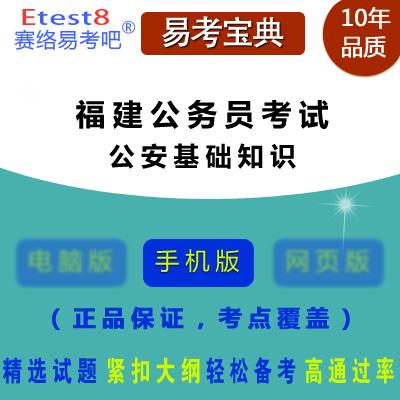 2018年福建公务员考试(公安基础知识)易考宝典手机版