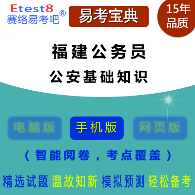 2019年福建公务员考试(公安基础知识)易考宝典手机版
