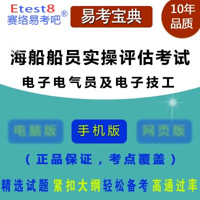 海船船员实操评估考试(电子电气员及电子技工)易考宝典手机版