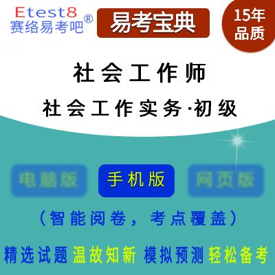 2019年助理社会工作师考试《社会工作实务(初级)》易考宝典手机版