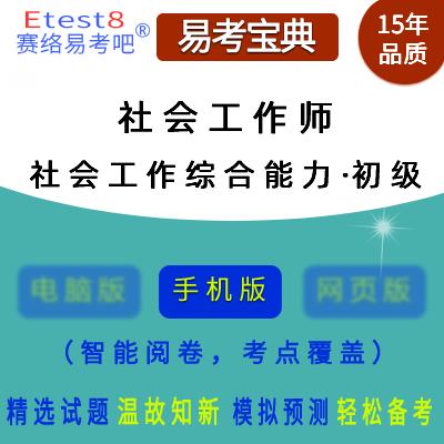 2019年助理社会工作师考试《社会工作综合能力(初级)》易考宝典手机版