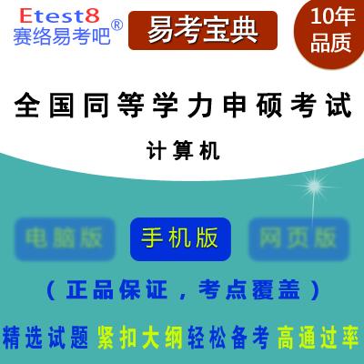 2018年全国同等学力申硕考试(计算机)易考宝典手机版