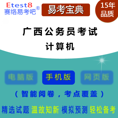 2019年广西公务员考试(计算机)易考宝典手机版