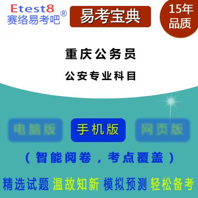 2019年重庆公务员考试(公安基础知识)易考宝典手机版