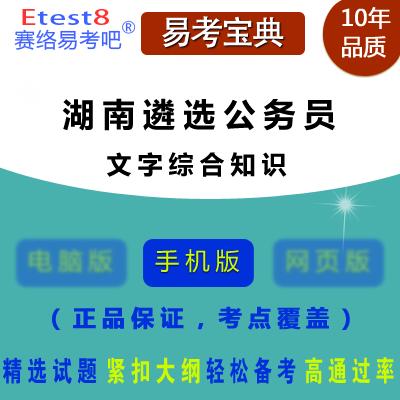 2017年湖南公开遴选公务员考试(文字综合知识)手机版