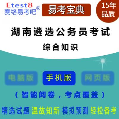 2017年湖南公开遴选公务员考试(综合知识)易考宝典手机版